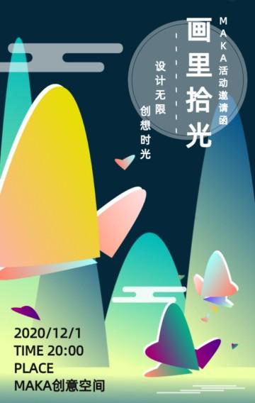 情人节七夕扁平清新中国风活动邀请函贺卡相册