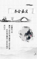 高端邀请函 扁平化邀请函模板 中国风古典大气