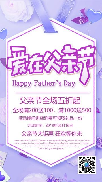 父亲节浪漫风爱在父亲节促销宣传海报