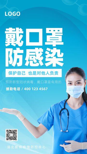 戴口罩防感染预防新型冠状病毒疫情宣传海报