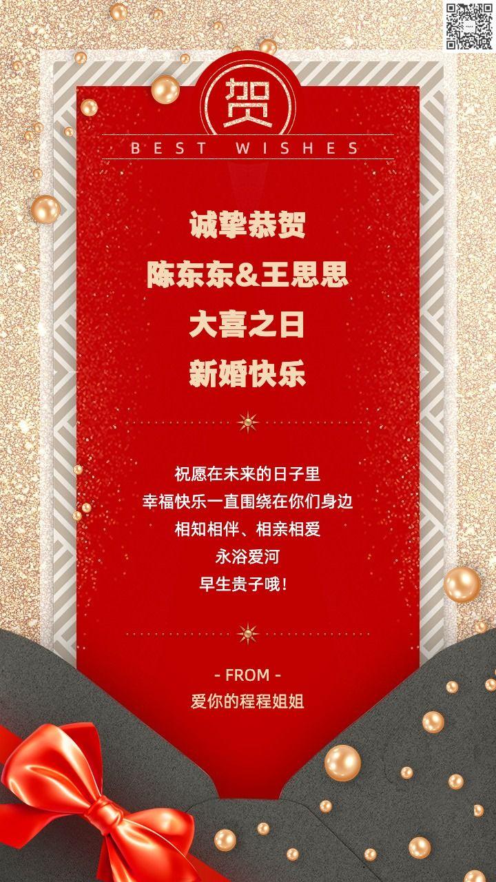 高端雅致公司企业个人通用贺卡 精美卡片恭贺家有喜事生日开业婚礼升职乔迁海报