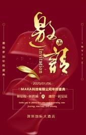 红色中国风峰会产品发布会论坛会议邀请函企业宣传H5