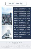 商务简约蓝色企业宣传公司宣传画册H5