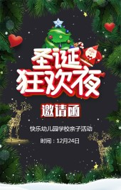 创意时尚圣诞节狂欢夜活动邀请函宣传