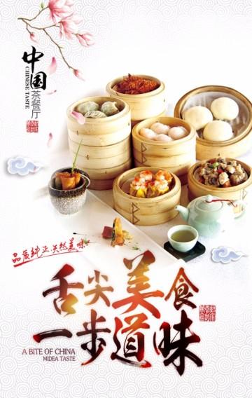 白色复古中国风早餐包子早茶宣传H5