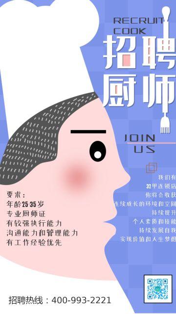 简约手绘插画餐饮厨师招聘海报