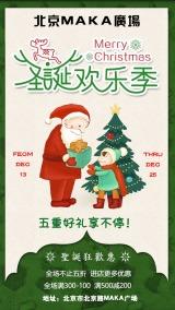 圣诞节商品促销 圣诞节圣诞节宣传
