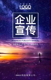 唯美炫酷紫色企业宣传产品介绍企业文化宣传H5模板