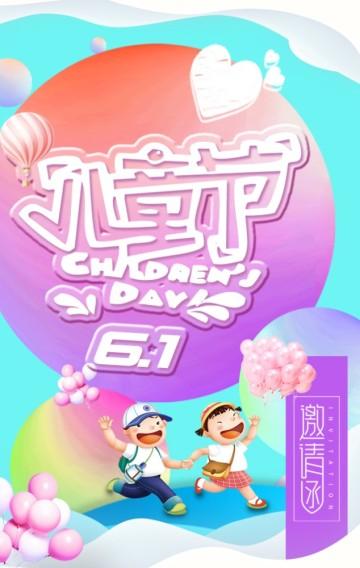 61六一儿童节可爱简约卡通幼儿园联欢活动文艺汇演邀请函H5