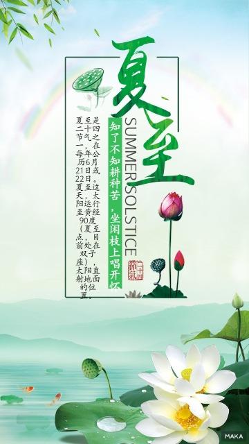 中国二十四节气之夏至白绿色调文艺清新风格