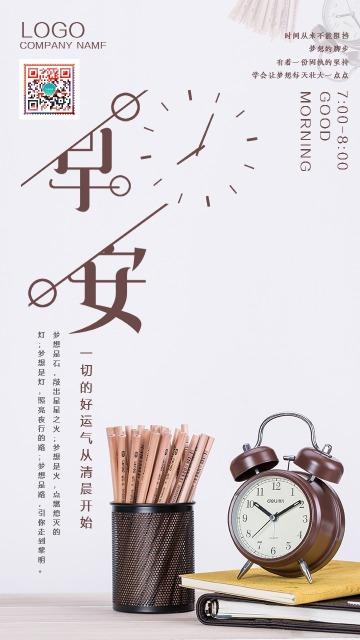 清新文艺早安晚安日签问候手机宣传海报
