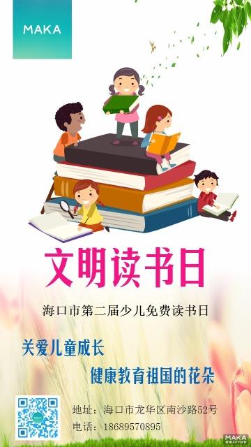 文明读书日文艺小清新海报