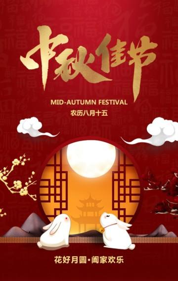 中国风红色传统节日企业祝福中秋节贺卡企业宣传H5