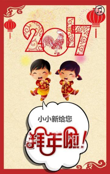2017年鸡年个人春节拜年模板