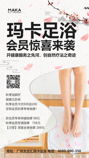 文化娱乐行业清新唯美风格足疗店会员促销优惠宣传海报