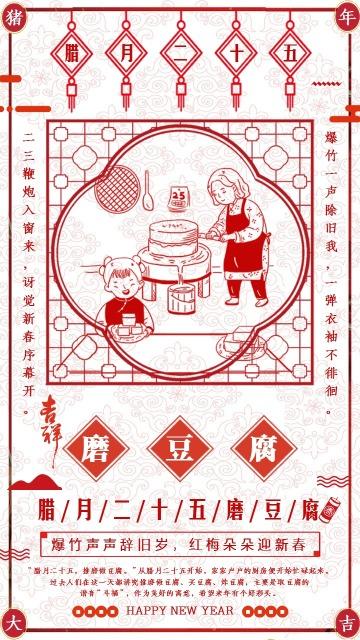 腊月二十五磨豆腐年俗贺卡手机海报