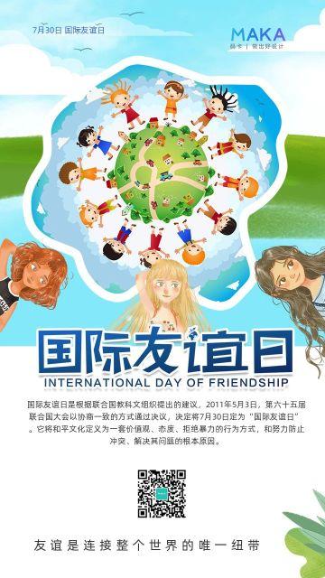 蓝色卡通国际友谊日节日宣传手机海报