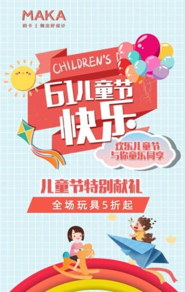 蓝色可爱卡通六一儿童节商家活动促销宣传