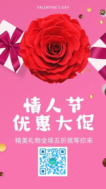 红色简约情人节优惠大促海报