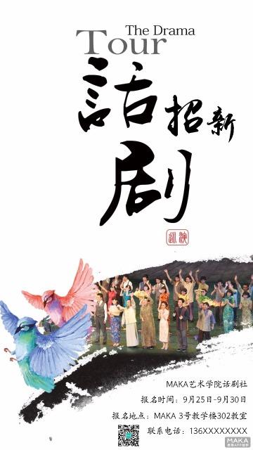 话剧社2017新学期大学社团招新纳新报名