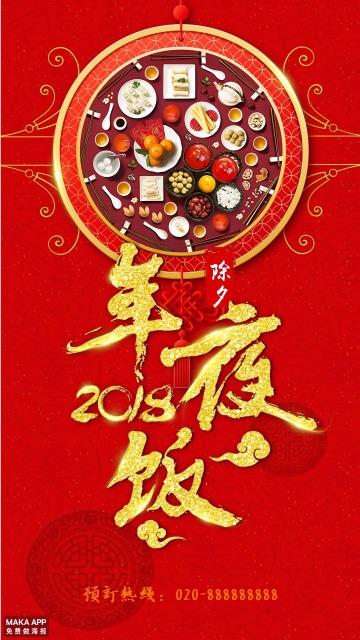 春节新年除夕年夜饭海报饭店年夜饭餐厅年夜饭年夜饭
