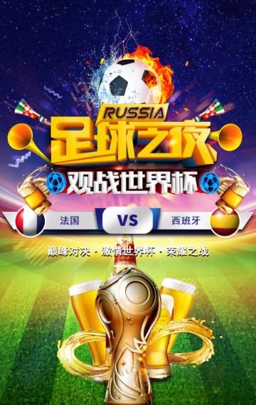 世界杯赛事预告 酒吧 KTV 俱乐部 活动邀请函 营销推广