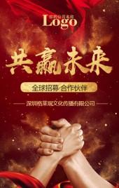 红色大气风格火热招商加盟企业宣传品牌推广招商合作宣传H5