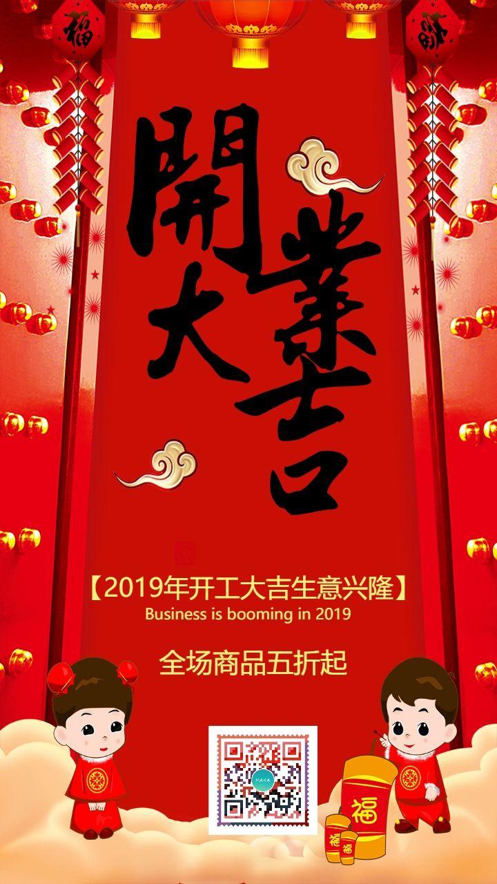 中国风大气时尚新店开业活动促销