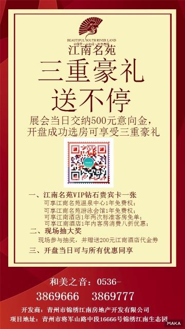 江南名苑购房送好礼宣传海报