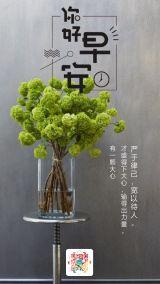 早安日签个人朋友圈绿色盆栽问候励志语录海报