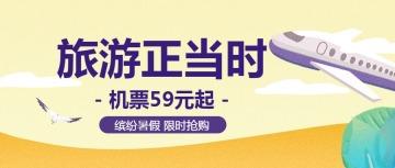 旅行社旅游优惠促销宣传简约扁平风公众号封面