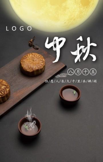 灰色中国风中秋节祝福H5
