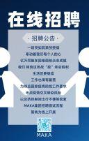 蓝色简约企业招聘在线招聘线上招聘无接触面试视频面试春季招聘H5