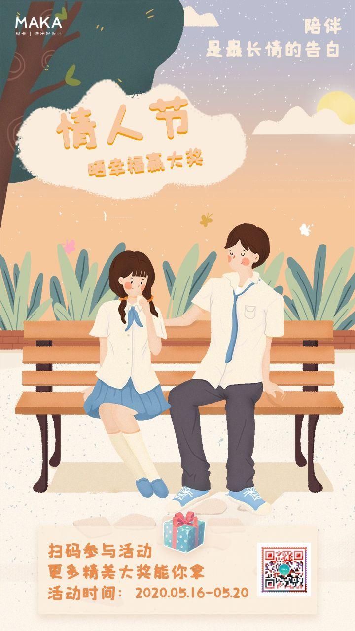 浅色插画风520情人节晒幸福赢大奖手机海报模版