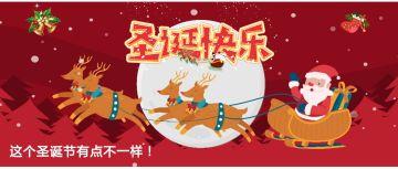 圣诞节平安夜快乐祝福贺卡宣传推广促销活动商家企业新媒体文案微信公众号封面首图