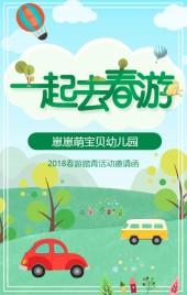 绿色卡通幼儿园春游踏青活动邀请函