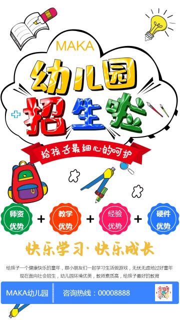 手绘卡通幼儿园招生宣传海报