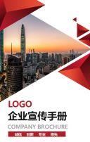 红色商务简约企业宣传企业文化品牌宣传画册推广H5模板