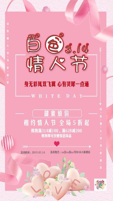 唯美清新粉色3.14白色情人节产品促销活动海报