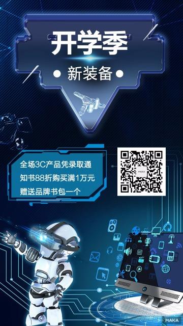 开学季3C产品促销电脑手机数码产品促销