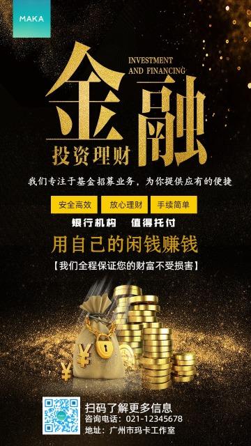 时尚炫酷设计风格黑金色简洁大气金融理财行业投资理财基金招募促销宣传海报