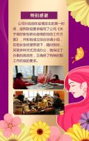 38妇女节女神节女人节公司员工福利感谢祝福H5