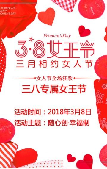 【妇女节】专属红色系GIF动态节日促销/宣传/推广/祝福模板