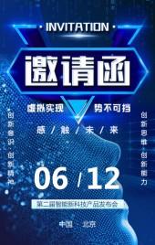 蓝色炫酷互联网会议会展邀请函科技新品发布会