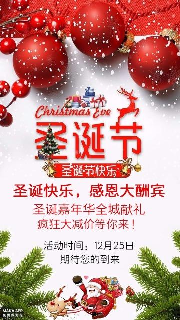 圣诞节感恩宣传海报