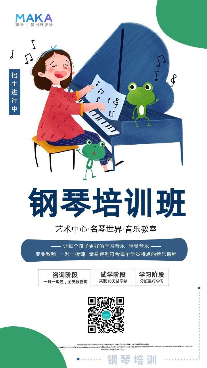 白色简约风格钢琴班招生海报