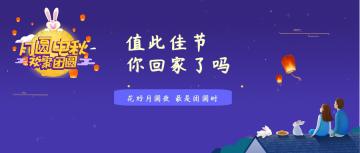中秋节手绘卡通风节日活动宣传微信封面头条模板