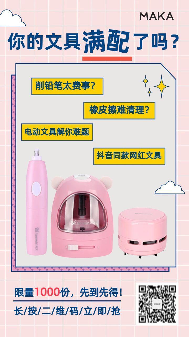 粉色简约开学季文具促销宣传海报