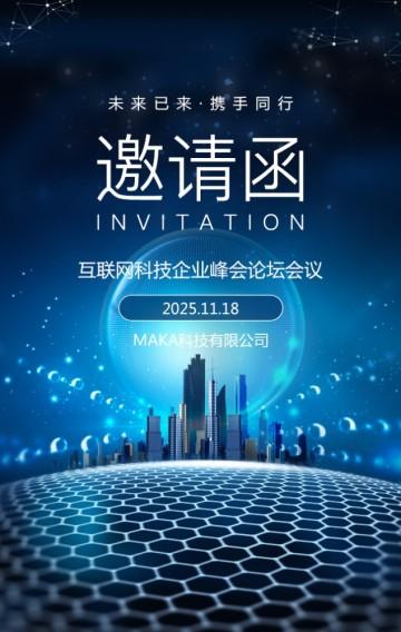 互联网科技企业峰会会议邀请函企业宣传H5