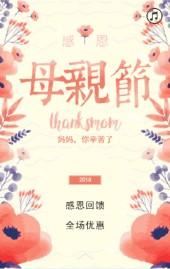 清新感恩母亲节促销水彩创意H5模板